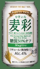 麦彩 糖質50%オフ