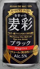 麦彩ブラック