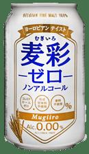 麦彩ゼロ ノンアルコール