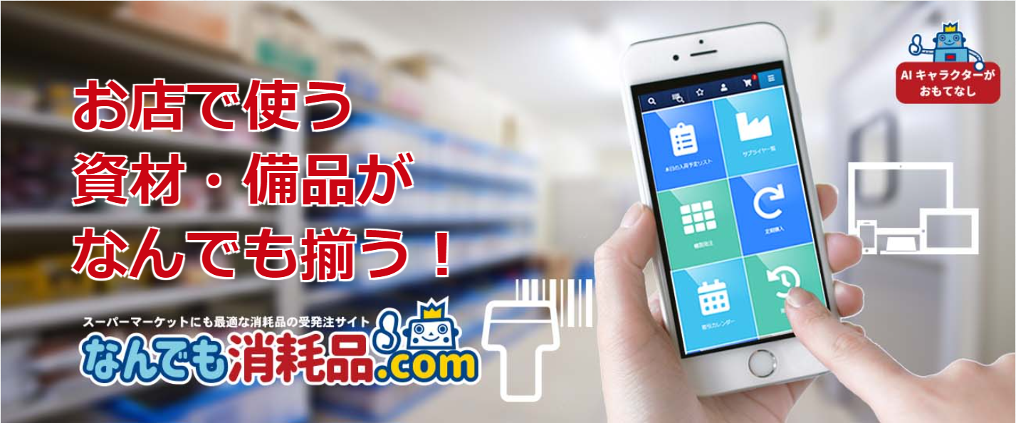 なんでも消耗品.com①