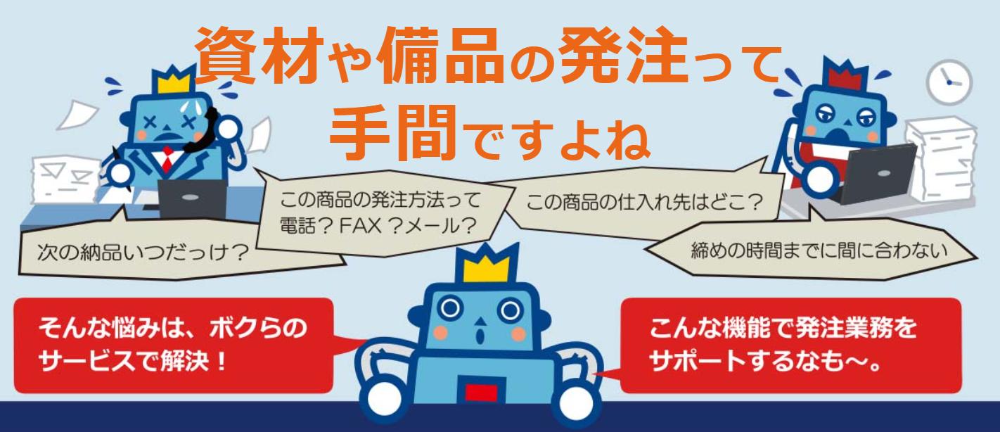 なんでも消耗品.com③